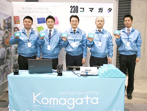 株式会社コマガタのブース記念撮影