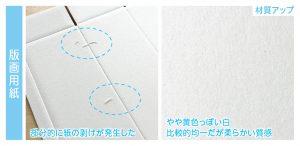 版画用紙の合紙 テスト結果