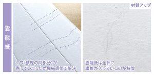 雲龍紙の合紙テスト結果