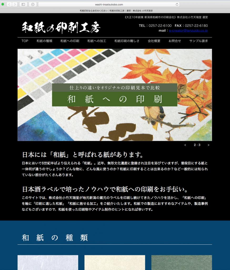 特設サイト 和紙の印刷工房 topページ