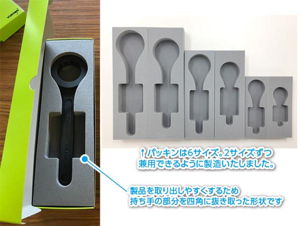 工具用化粧箱のポリエチレン樹脂緩衝材 化粧箱屋ドットコム