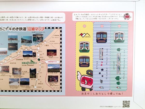 えちごトキめき鉄道株式会社様事例 コマガタ