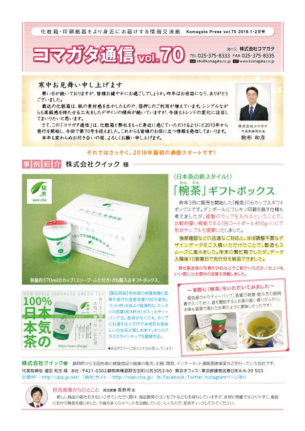 コマガタ通信vol.70-1