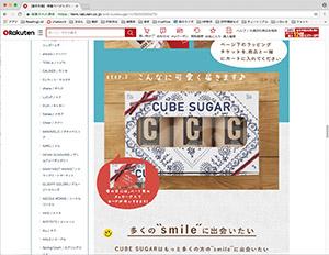 楽天市場 ボトルTEEギフト販売のページ