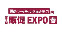 2019 販促EXPO 春