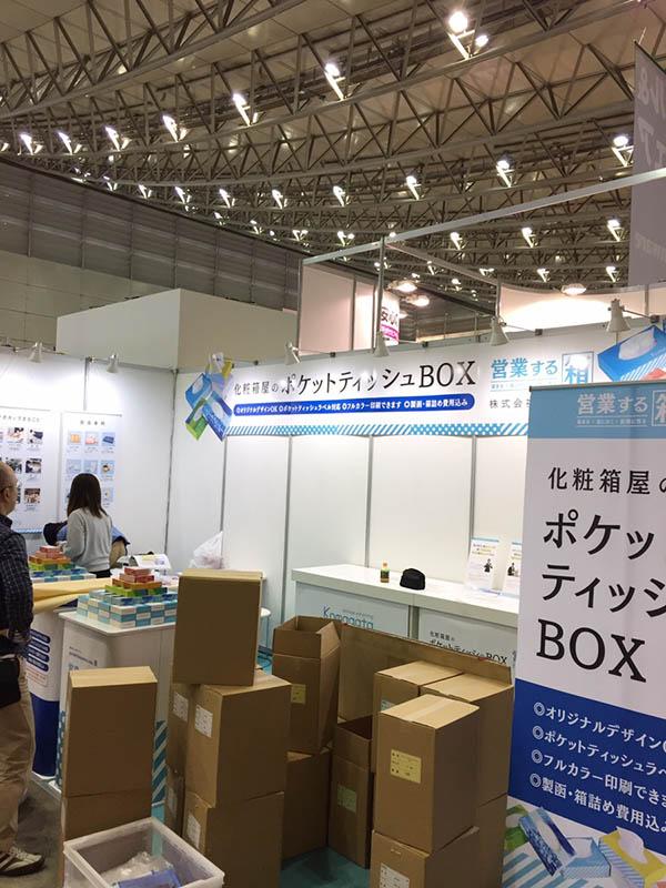 販促EXPO 春展 株式会社コマガタ 小間番号 37-49