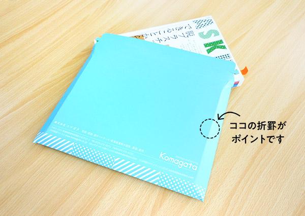 コマガタ 厚紙封筒 マチ