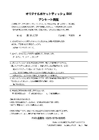 オリジナルポケットティッシュBOXアンケート