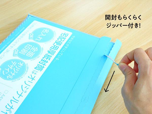 コマガタ 厚紙封筒 ジッパー開封