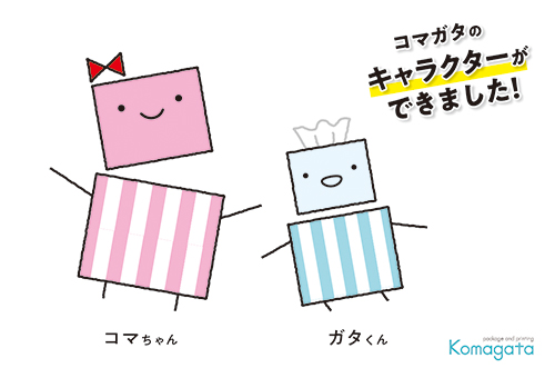 コマガタのキャラクター コマちゃん ガタくん