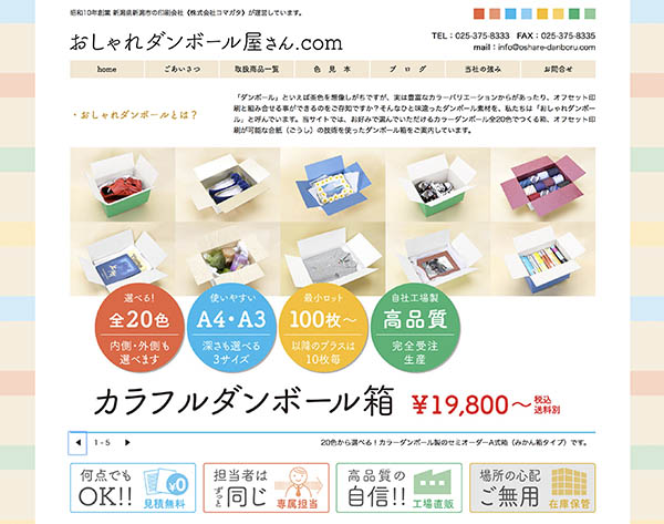 おしゃれダンボール屋さん.com top画面