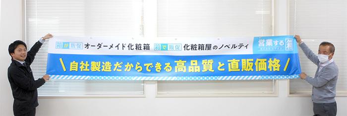 第3回販促EXPO春 化粧箱屋のノベルティ 株式会社コマガタ