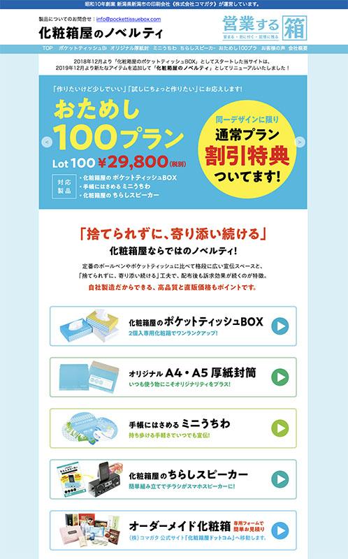 第3回販促EXPO春 化粧箱屋のポケットティッシュBOX サイト おためし100 ノベルティ