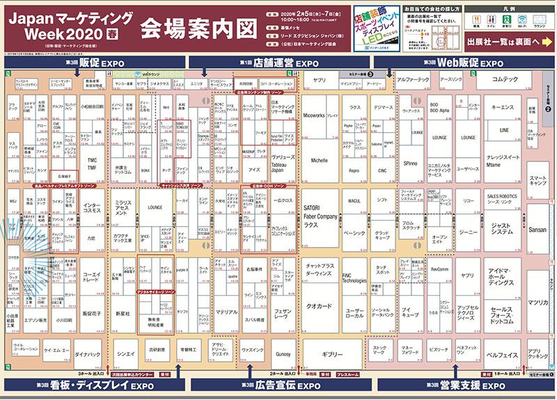 第3回 販促EXPO春展 会場案内図 コマガタ 17-20