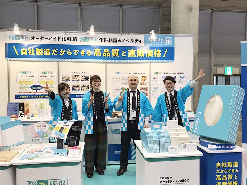 化粧箱屋のノベルティ コマガタブース メンバー 第3回販促EXPO春
