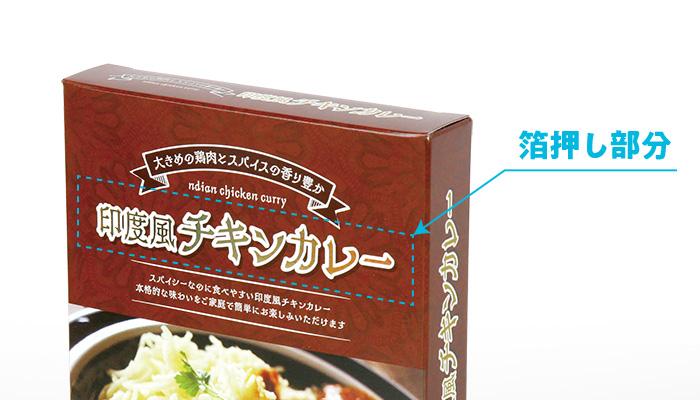 コマガタ オーダーメイド化粧箱 カレーの箱 箔押し部分