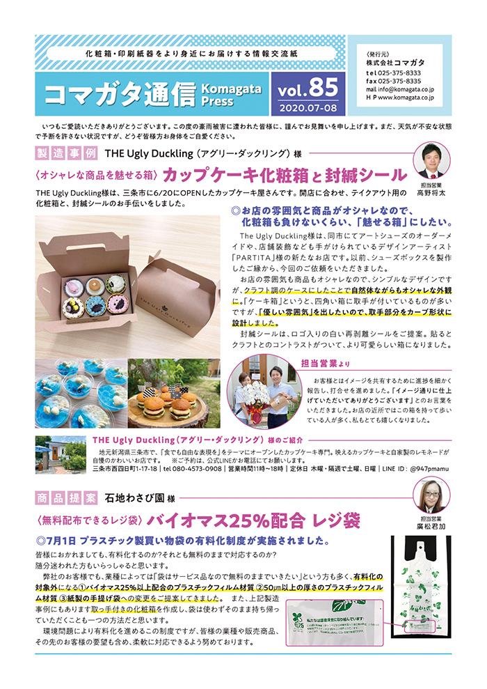 VOl.85 コマガタ通信 表