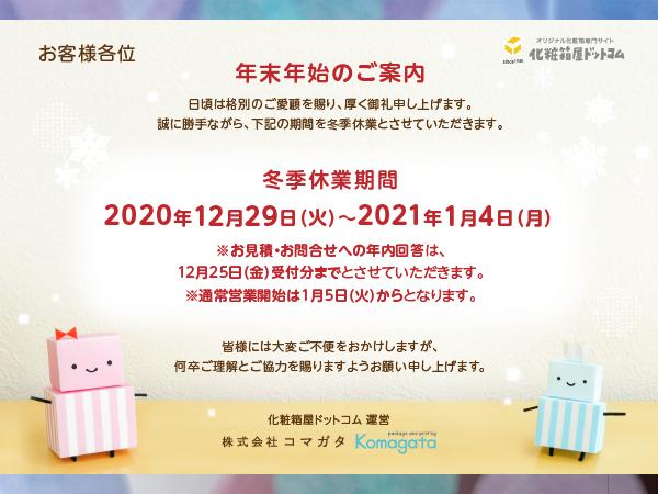 2020-2021冬季休業案内 コマガタ