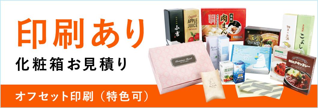 印刷あり化粧箱お見積り オフセット印刷(特色可)