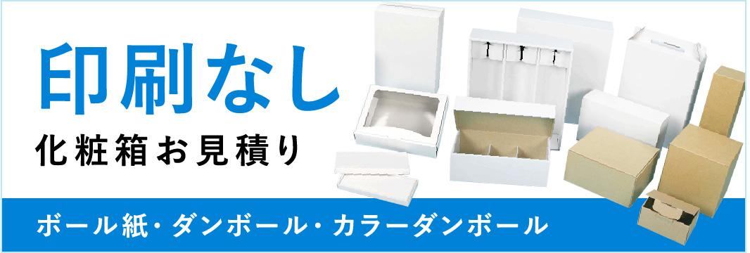 印刷なし化粧箱お見積り ボール紙・ダンボール・カラーダンボール