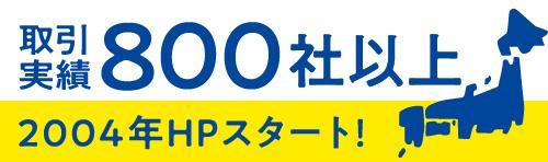 取引実績500社以上 2004年HPスタート!