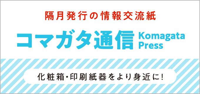 隔月発行の情報交流誌 コマガタ通信 化粧箱・印刷紙器をより身近に!
