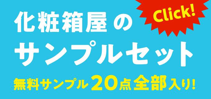 化粧箱屋のサンプルセット 無料サンプル20点全部入り!