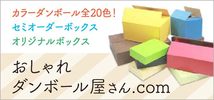 カラーダンボール全20色!セミオーダボックス・オリジナルボックス おしゃれダンボール屋さん.com