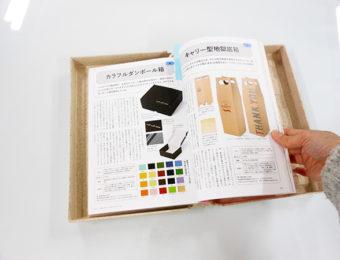 デザインのひきだし33 株式会社コマガタ 掲載ページ