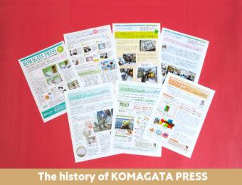 コマガタ通信の歴史 70号までのピックアップ