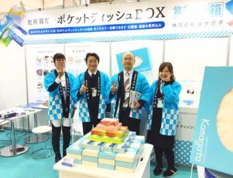 販促EXPO春展2019 コマガタブース