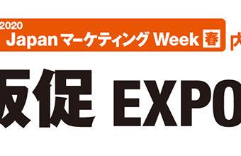 第3回 販促EXPO春展バナー