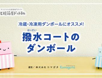キャラクター動画タイトル画面 コマちゃん ガタくん コマガタ 化粧箱屋ドットコム