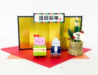 化粧箱屋ドットコム 2020 新春 ご挨拶 コマちゃん ガタくん
