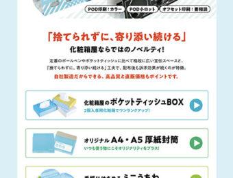 第3回販促EXPO春 化粧箱屋のノベルティ 化粧箱屋のちらしスピーカー