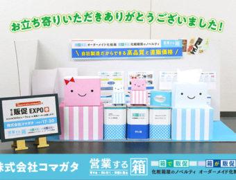 第3回販促EXPO 春 コマガタ 営業する箱 ブース ミニチュア お礼