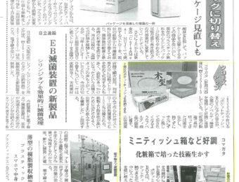 メディア掲載のお知らせ 包装タイムズ ちらしスピーカー 化粧箱屋のポケットティッシュBOX