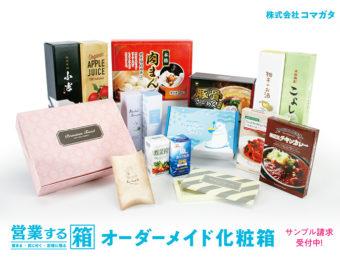 コマガタ 営業する箱 オーダーメイド化粧箱サンプル集合