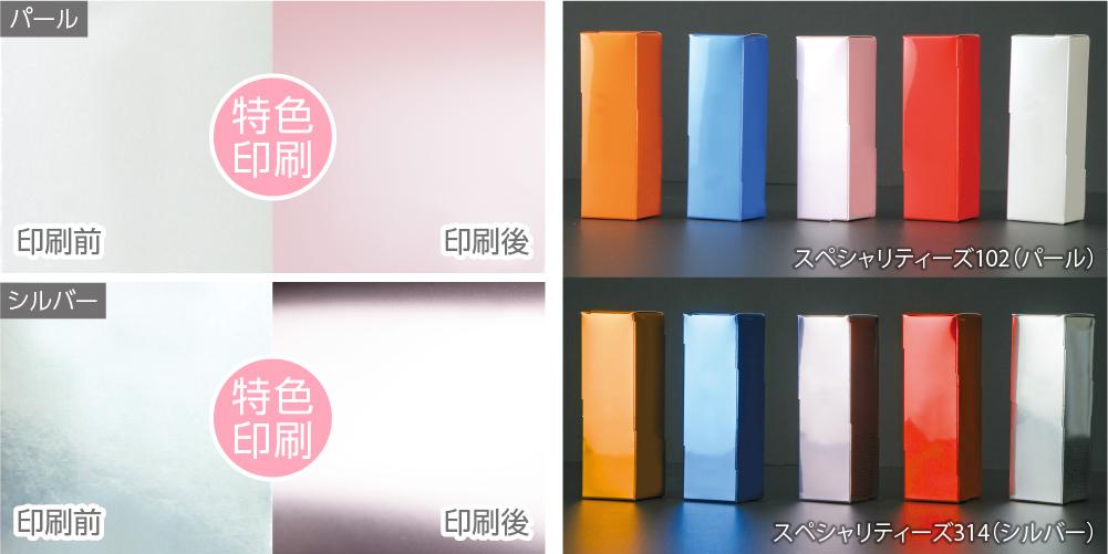同色を印刷した時の用紙による仕上がり比較